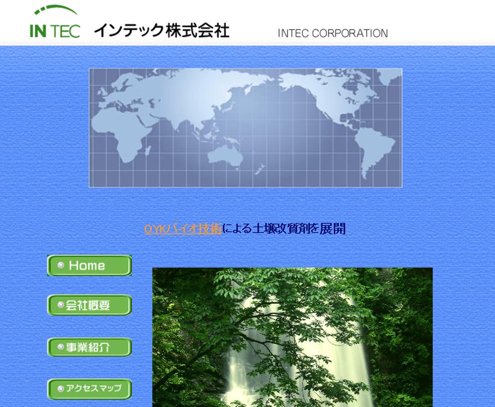 インテック株式会社